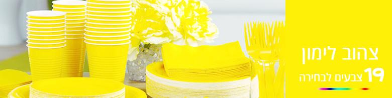 צהוב לימון