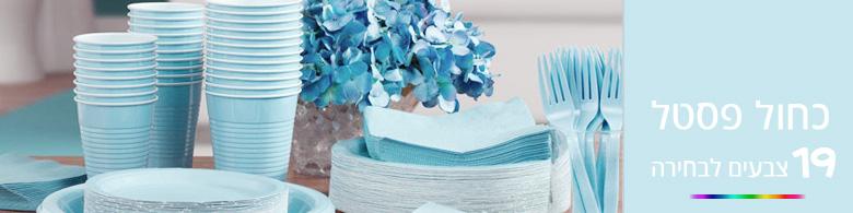 כחול פסטל