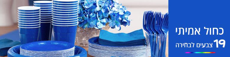 כחול אמיתי