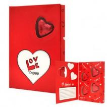 לבבות שוקולד באריזת ספר