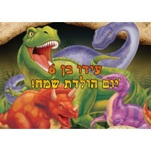 תמונה אכילה עידן הדינוזאורים