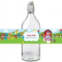 חבקים לבקבוקים חוות החיות - חינמי