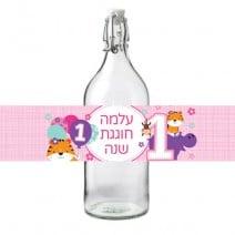 חבקים לבקבוקים One is Fun בנות - חינמי