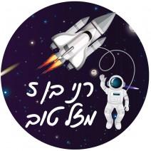 תמונה אכילה עגולה אסטרונאוט בחלל