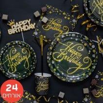 חבילה דלוקס יומולדת שחור זהב