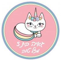 תמונה אכילה עגולה חד חתול