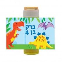 מדבקות לבועות סבון מסיבת דינוזאורים