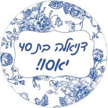 תמונה אכילה עגולה יוונית פרחונית