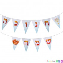 שרשרת דגלים חנוכה שמח