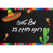 תמונה אכילה חגיגה מקסיקנית