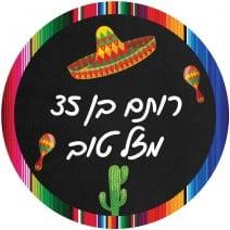 תמונה אכילה עגולה חגיגה מקסיקנית