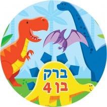 תמונה אכילה עגולה מסיבת דינוזאורים