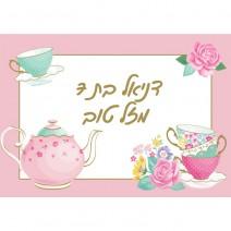 תמונה אכילה מסיבת תה