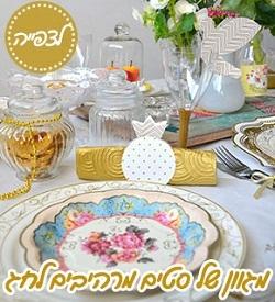 שולחן חג חגיגי